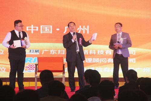 第三届地产中介创新高峰论坛